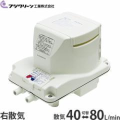 フジクリーン エアーポンプ MX-80N (フジクリーン浄化槽専用/右散気/タイマ付き)