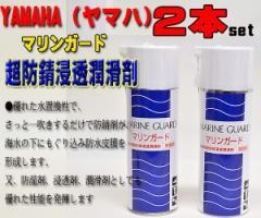 e1 YAMAHA(ヤマハ)マリンガード 480ml 超防錆浸透潤滑剤 2本組
