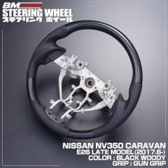 ステアリング NV350 キャラバン 後期  ハンドル ガングリップ ノーマルグリップ インテリアパーツ ドレスアップ カスタム