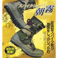 朝霧 I-881 1-881 迷彩色 荘快堂 スパイクシューズ 24.5 〜 28.0 安全作業靴