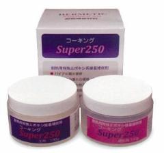 ヘルメチック コーキングSuper250【代引不可】