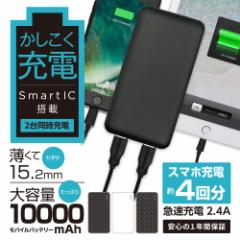 モバイルバッテリー 10000mAh SmartIC メール便