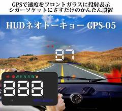 HUDネオトーキョー GPS-05 ヘッドアップディスプレイ シガーソケット スピードメーター 3.5インチ 日本語説明書