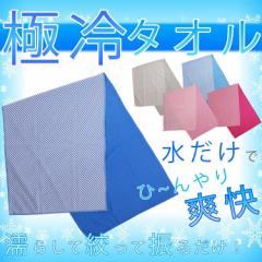2枚セット 冷感タオル ひんやりタオル スポーツタオル クール フェイス タオル 冷感 冷却 吸汗 速乾 ロングサイズ 熱中症対