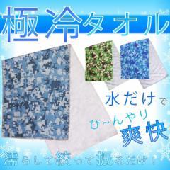 2枚セット 冷感タオル ひんやりタオル スポーツタオル クール フェイス タオル 冷感 冷却 吸汗 速乾 熱中症 対策 作業 迷