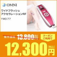 【期間限定クーポンあり】ワイドフラッシュアクセラレーションRF YMO-77