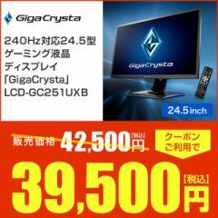 【期間限定クーポンあり】ディスプレイ/アイ・オー・データ機器 240Hz対応24.5型ゲーミング液晶ディスプレイ「GigaCry