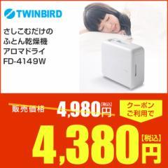 【期間限定クーポンあり】さしこむだけのふとん乾燥機 アロマドライ FD-4149W