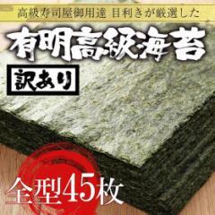 海苔 のり 焼き海苔 全型45枚 訳あり 送料無料 ポイント消化 メール便 最安 有明海産 高級海苔