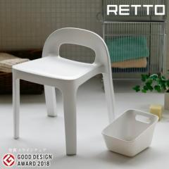 バス2点セット「レットー(RETTO)」Aラインチェアー(バスチェア)&スクエアペール(洗面器)(ホワイト)[日本製 おしゃれ