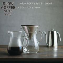 SLOW COFFEE STYLE コーヒーカラフェセット ステンレス 300ml【 コーヒードリッパー COFFEE ピッチャ
