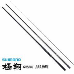 シマノ 極翔 硬調 黒鯛 1-530 / 磯竿 (S01) (O01)