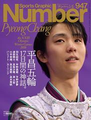 Number(ナンバー)947号 [完全保存版] 平昌五輪2018 総集編「17日間の神話。」 (Sports Graphic