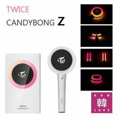 【当店おまけ付き】【公式トレカなし】TWICE 公式ペンライト 【 CANDY BONG Z 】キャンディーボン トゥワイス/お