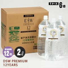 12年保存水DSW PREMIUM12YEARS「2L×6本入」