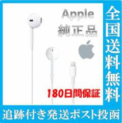 apple 純正 イヤホン アップル iPhone7 iPhone8 iPhoneX 付属品 EarPods Lightning
