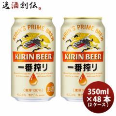キリン 一番搾り<生> 350ml 48本 (2ケース)