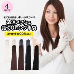 UV手袋 < アームカバー レディース UVカット 手袋 ロング 指なし 指切り スマホ 内側メッシュ 紫外線対策 グッズ ドラ