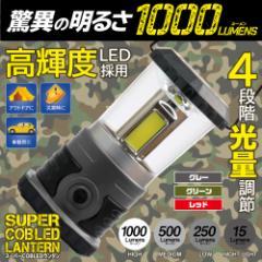 送料無料 高輝度COB型・LED90灯・光量4段階調節・キャンプ・アウトドア・震災・停電・防災グッズ /スーパーCOBLEDラン