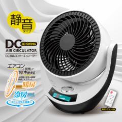 送料無料 冷房暖房をより効率的に・DCモーター搭載・3D首振り・風量8段階・静音・節電・パワフル・空気循環/DC液晶サーキュレー