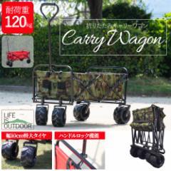 送料無料 折りたたみ・コンパクト・キャリーワゴン・カート・耐荷重約120kg・キャンプ・収納・大容量・迷彩・カモフラ/アウトドア