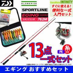 【PE0.8号(100m)糸付き】【エギング入門13点一式セット】スポーツライン CC エギングコンボ 762M+コンボ 250