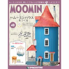 週刊 ムーミンハウスをつくる 48号