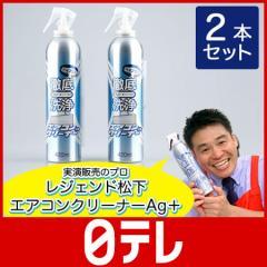 レジェンド松下 エアコンクリーナーAG+ 2本セット  日テレポシュレ(日本テレビ 通販 ポシュレ)