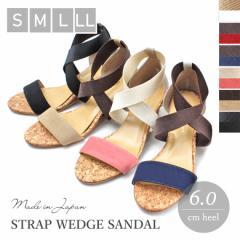 日本製 カラーブロック ウェッジサンダル ウェッジソール ゴムバンド サンダル 脱ぎ履き楽ちん 合皮