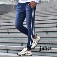 スウェットパンツ メンズ ジョガーパンツ ジョガー デニム パンツ サイドライン ライン入り 2本ライン 大きいサイズ スキニー