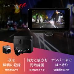 ドライブレコーダー ナイトビジョン 簡単取付 1年保証 常時録画 高画質 車載カメラ ドラレコ 前後ダブル録画 ドライブレコーダ