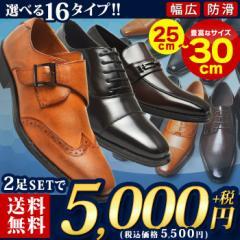【送料無料】ビジネスシューズ 16種類から選べる 2足セット メンズ 革靴 福袋 SET スリッポン 幅広 3EEE 防滑 ロー