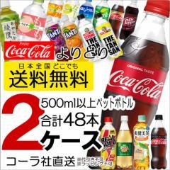 【最安挑戦】コカコーラ コカ・コーラ 500ml ペットボトル 2ケース 48本セット アクエリアス からだ巡茶 ほうじ茶 コー