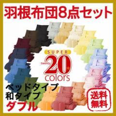 【送料無料】快眠!新20色羽根布団8点セット(ベッドタイプ&和タイプ・ダブルサイズ)