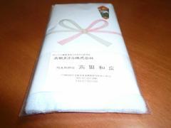 【ポケット付OPP袋使用】のし紙印刷及びタオル1本ポリ袋入れ加工(タオルは別売り)