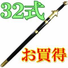 ジュラルミン製単剣(太極拳カンフー演武用剣)しなりなし・黒色〜こげ茶色