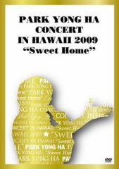 """パク・ヨンハ Park Yong Ha Concert In Hawaii 2009 """"Sweet Home"""" (日本版)"""