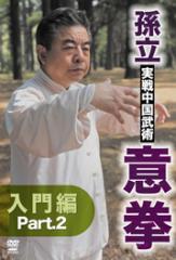孫立 実戦中国武術 意拳 入門編 Part.2
