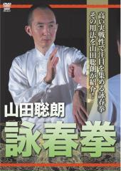 山田聡朗 詠春拳