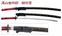 遠山金四郎 桜吹雪 大刀 【日本刀 HG-1 ・模造刀・美術刀】