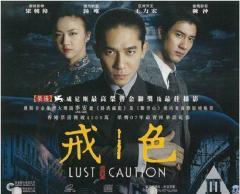 ラスト、コーション (色,戒) (VCD) (香港版)