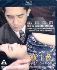 ラスト、コーション (色,戒) (Blu-ray) (香港版)