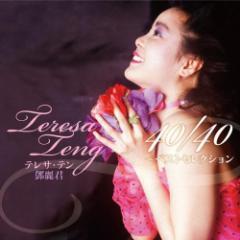 テレサ・テン 40/40 -Best Selection (2ALBUMs+DVD) (日本版・初回限定版)