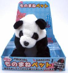 パンダ ものまねペット