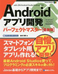 Androidアプリ開発パーフェクトマスター with JDK/Android Studio/Android SDK/金城俊哉