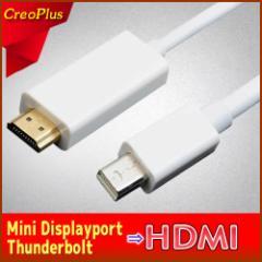 Apple/Surface pro用Mini Displayport/Thunderbolt to HDMI変換ケーブル1.8m音声出力サポート mini dp-hdmi