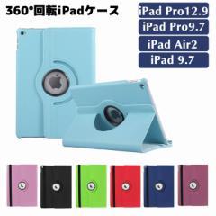 iPad Air/iPad Air2/iPad Pro 用 360度回転可能 PUレザーケース保護カバー 2段階スタンド スリープ機能 iPadカバー保護ケース
