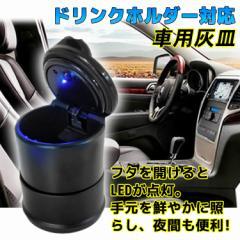 トヨタ 純正オプションタイプ車載LED付き灰皿 フタ付 アクセサリー ポータブル灰皿車の内装おしゃれな携帯灰皿、パーツ