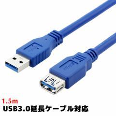 USB延長ケーブル USB3.0対応 USB Aコネクタオス-USB Aコネクタメス 1.5m usb3.0延長ケーブル USB
