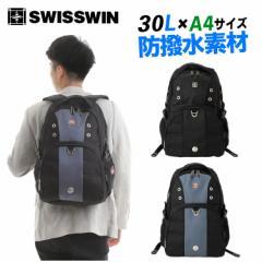 SWISSWIN SW9002 リュックバックパック メンズ レディース  リュック 通学 大容量 アウトドア リュックサック ビジネスリュック